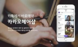 Kakao affiliate Hasys plans to raise W6b funds