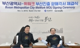 WeWork signs MOU with Busan City to launch new offices