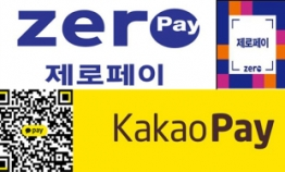Kakao Pay, KT to take part in govt's Zero Pay