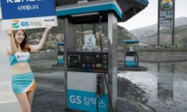 LG, GS Caltex sign MOU on hybrid fueling stations