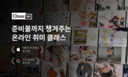 Korean student-led startup Class101 fetches W12b round investment