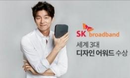 SK Broadband seeks regulatory approval for merger