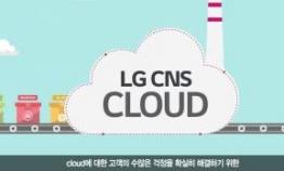 LG CNS, Microsoft to develop cloud-based enterprise solution