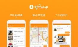 Secondhand marketplace Danggeun raises W40b