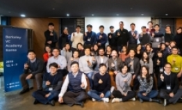 Startup Alliance to co-host 3rd Berkeley VC Academy Korea