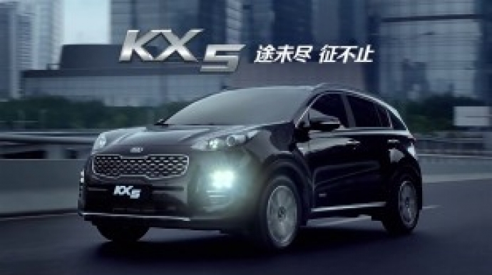 Kia unveils new KX5 SUV at Chinese auto show