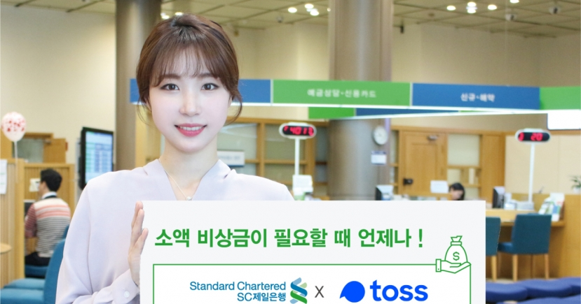 SC Bank Korea partners Toss to launch short-term personal loan