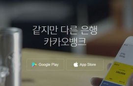 Kakao Bank bags over 300,000 accounts on 1st day