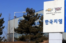 GM mulls selling service center in Seoul