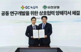 GC Pharma, Yuhan to collaborate for Gaucher's disease therapy