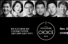 The Investor's Choice 2018 to crown top startups on Nov. 28