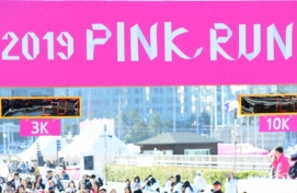 Amorepacific hosts yearly marathon for breast cancer awareness