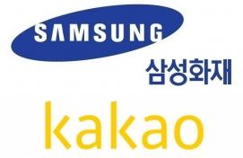 Samsung Fire, Kakao to establish digital insurance firm