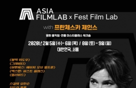 Asia Film Lab invites Francesca Jaynes to Masterclass Film Workshop in Seoul