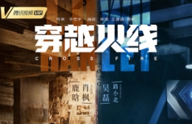 Smilegate's drama series 'CrossFire' tops 100m views in China
