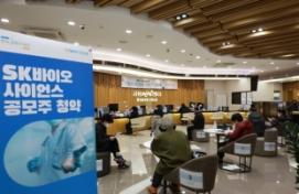 SK Bioscience's IPO attracts record subscription bids