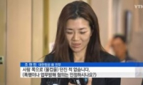 We're arresting Korean Air Cho Hyun-min: police