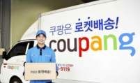 Coupang opens Apple brand store