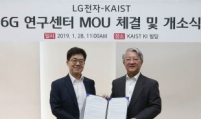 LG makes preemptive move for 6G leadership