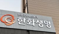 [EQUITIES] 'Hanwha Life to struggle this year'