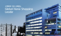 [EQUITIES] 'Hyundai Home Shopping's subsidiaries to be reevaluated'