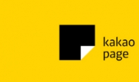Kakao Page seeks IPO, selects underwriters
