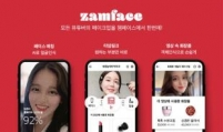 Mashup Angels-backed startup offers AI-powered beauty recommendation