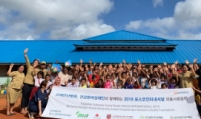 Posco International volunteers for locals in Papua, Indonesia
