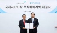 Woori Financial acquires Kukje Asset Trust