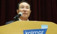 Kolmar Korea president resigns, apologizes for controversial video