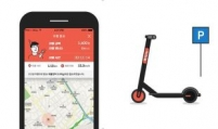 Micro-mobility startup MaaS Asia launches upgraded kickboards