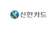 Shinhan Card to buy Hyundai Capital's W500b assets for rental car biz