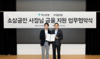 Hana Bank, Woowa Brothers to create rating model based on online food orders