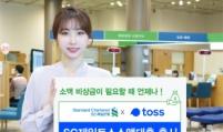 SC Bank Korea partners Toss to launch short-term personal loan