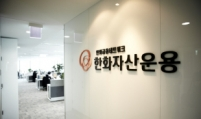 Hanwha Asset gains PFM license for mainland China