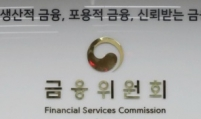 FSC to ease regulations on 5 innovative financial services