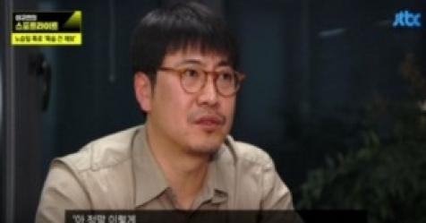 """노승일 """"최순실이 '죽는다' 협박…살해 위협 꿈꿔"""""""