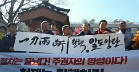 '최종변론' 헌재 앞, '찬성 vs 반대' 장외전 치열