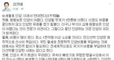 세월호 인양성공으로 돌아본 '김진태 과거 발언'
