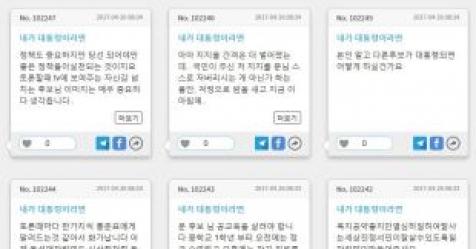 """""""문재인 캠프 토론준비 안해?"""" 비난여론 고조"""