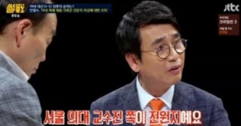 """유시민 """"안철수 부인 의혹 진원지는 서울대 교수진…아직..."""