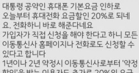 """""""휴대폰요금 20% 할인한대""""…황당 지라시 유포"""