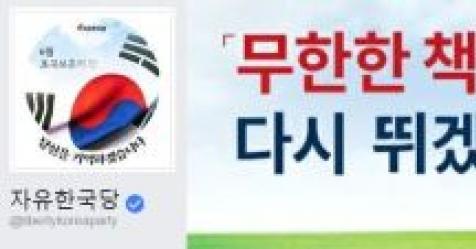 """자유한국당 5행시 응모댓글 1만2000건 돌파…""""자연스럽게..."""