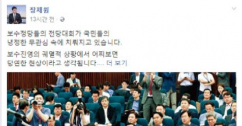 """홍준표-장제원 SNS 설전 """"자중해"""" vs """"섭섭해"""""""