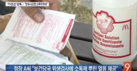"""""""단속 뜨면 소독약 부어""""…맥도날드 점장 양심고백"""