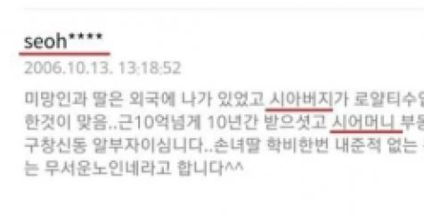"""故김광석 부인 서해순 추정인물""""시아버지는 무서운 노인네..."""