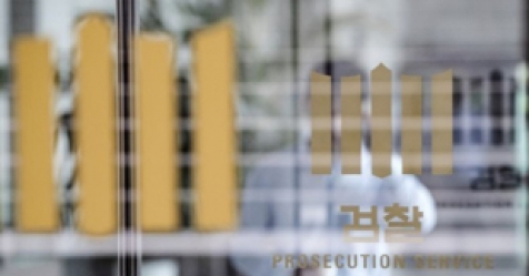 검찰, 한명숙 전 총리 추징금 1억 5000만원 환수