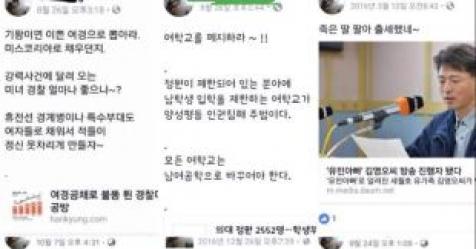 """""""죽은 딸 팔아 출세""""…막말 일삼은 여대 교수"""