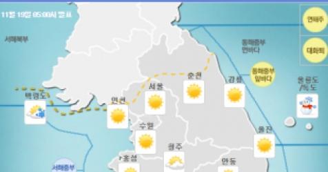 내일 날씨 우앙 추움ㅠㅠ…아침 최저 영하 8도
