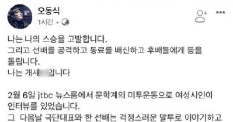 이윤택 '회견 리허설' 폭로 오동식…침묵의 공범?